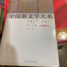 中国新文学大系(共100卷)第17 卷