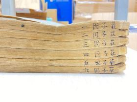 《补义庄子因》独见附标,线装6册全。日本宽政九年(1797)刻,大开本,原装原封,字体样式一依清原刻本。