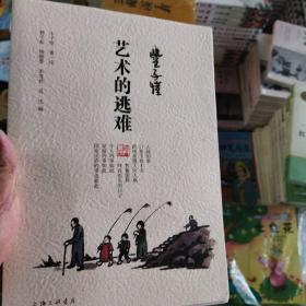 丰子恺·艺术的逃难正版