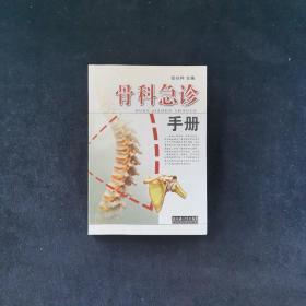 骨科急诊手册