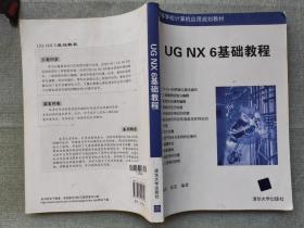 高等学校计算机应用规划教材:UG NX6基础教程有水印