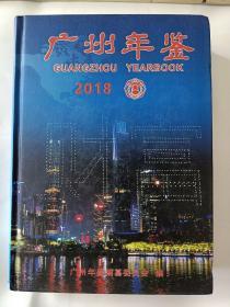 广州年鉴(2018)