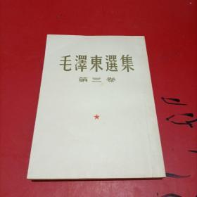 毛泽东选集 第三卷 内有划线 繁体竖版