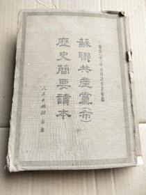苏联共产党(布)历史简要读本(有几页划痕不耽误看)布面软精装