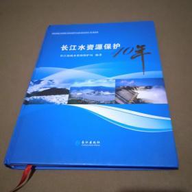 江水资源保护40年(精装)