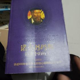 诺查丹玛斯诗歌中的历史