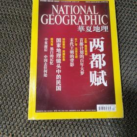 华夏地理  2011.10月号