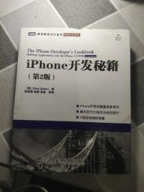 iPhone开发秘籍 (第2版)
