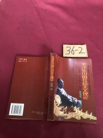 毛泽东中国社会主义理论