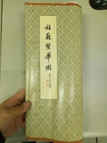 姑苏繁华图 (长卷)