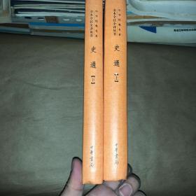 史通(精装,全两册)--中华经典名著全本全注全译丛书
