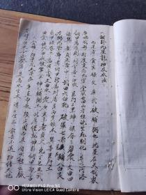 翻卦九星龙神及水法,字漂亮抄了,7页14面19x13.5cm