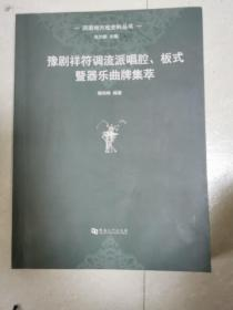 豫剧祥符调流派唱腔板式暨器乐曲牌集萃(作者鉴赠本)