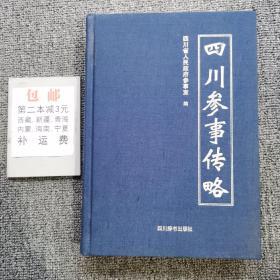 四川参事传略