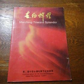 走向辉煌 第二届中国长春电影节纪念画册