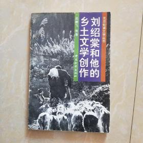 刘绍棠和他的乡土文学创作