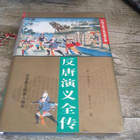 反唐演义全传:中国古典小说名著百部