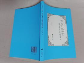 跨文化视野下:晚清中国人欧美游记研究