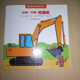 蒲公英汽车绘本系列:咔嚓!咔嚓!挖掘机