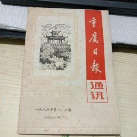 重庆日报通讯 1986 第一。二期
