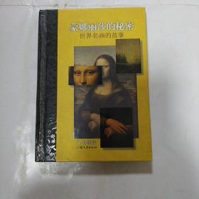 蒙娜丽莎的秘密:世界名画的故事
