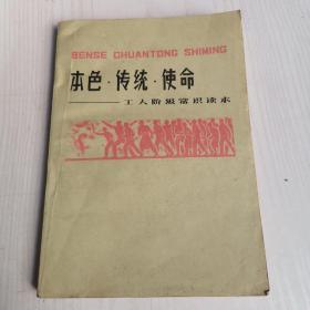 本色,传统,使命—工人阶级常识读本