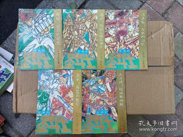 圣斗士女神的胜利卷1-5卷全