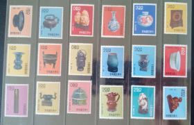 台湾专19故宫古物邮票前十八宝邮票18全原胶近全品