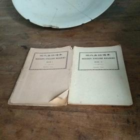 现代英语读本 第一册  第二册