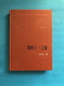 新中国60年长篇小说典藏  我的丁一之旅 一版一印4千册