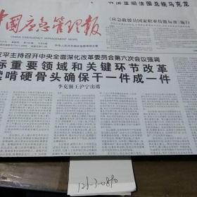 中国应急管理报2019.1.24