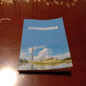 2017年劳动就业政策宣传册(64开本笔记本式)