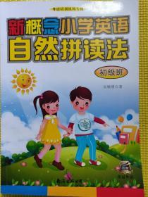 新概念小学生英语自然拼读法(初级班 外语培训机构专用 )