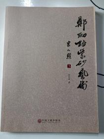 郑剑锋紫砂艺术