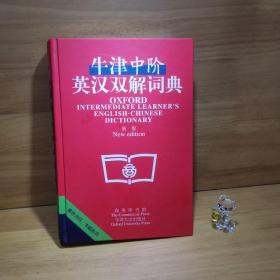 牛津中阶英汉双解词典:新版