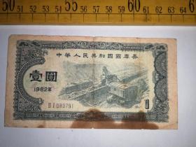 一九八二年,中华人民共和国国库券壹元