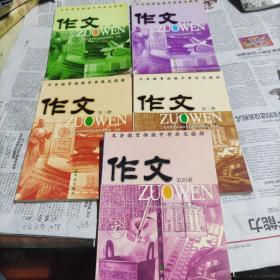义务教育初级中学补充教材。作文( -5册)五本合售