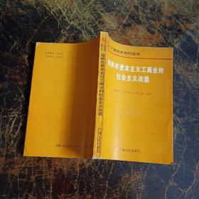 桂林市资本主义工商业的社会主义改造