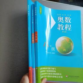 奥奥数教程·八年级(第七版)学习手册 能力测试三本合售