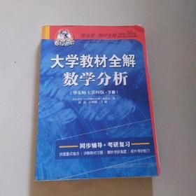 考拉进阶·大学教材全解:数学分析(华东师大第4版·下册 2014秋)