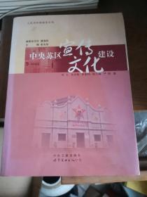 中央苏区宣传文化建设