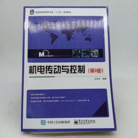 机电传动与控制(第3版)
