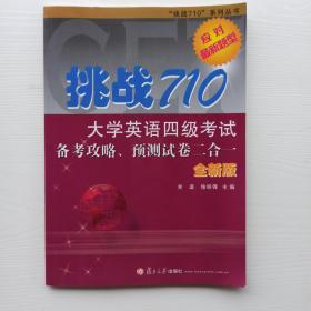 《挑战710大学英语四级考试备考攻略、预测试卷二合一》
