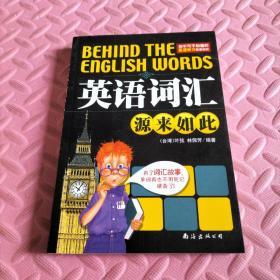 英语词汇背后的故事