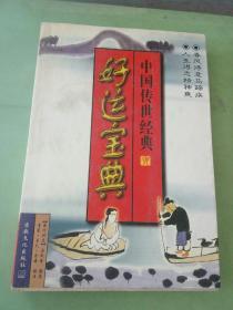 好运宝典:中国传世经典(有一页破损)