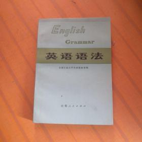 英语语法 (首页有章有字)