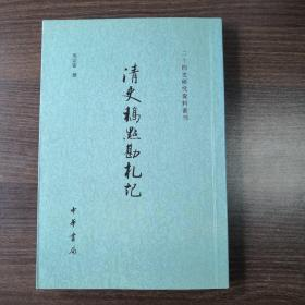 清史稿点勘札记:二十四史研究资料丛刊