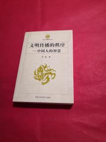 文明传播的秩序:中国人的智慧