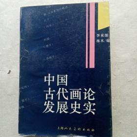 中国古代画论发展史实