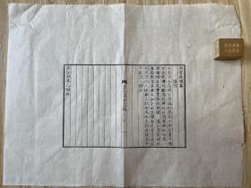 雕版 墨印 民国第一女词人沈祖棻《涉江词萃》单页,装框佳品